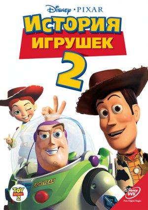 Toy Story 2 424x600