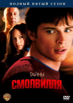 Smallville 1025x1449
