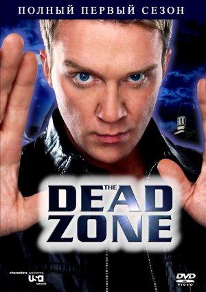 The Dead Zone 1013x1433