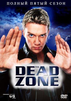 The Dead Zone 1008x1433