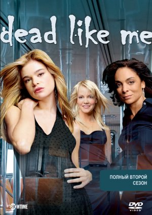 Dead Like Me 1026x1449