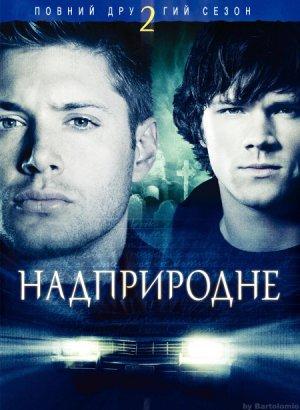 Supernatural 450x615