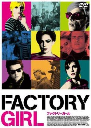 Factory Girl 338x476