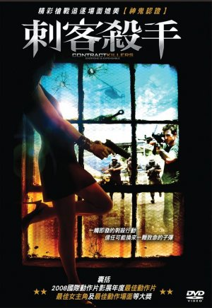 Contract Killers 749x1089