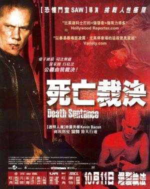 Death Sentence 1668x2101