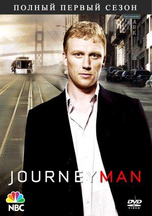 Journeyman 1008x1433