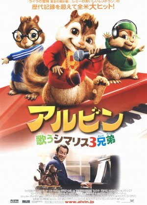 Alvin and the Chipmunks 1577x2200