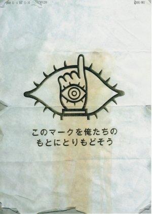 20-seiki shônen: Honkaku kagaku bôken eiga 2156x3029