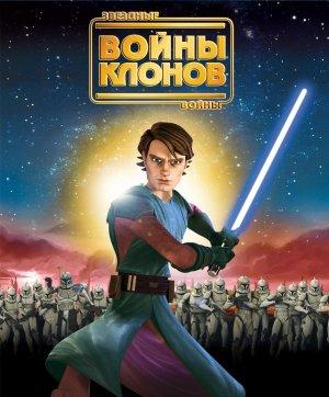 Star Wars: The Clone Wars 1461x1765
