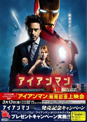 Iron Man 2100x2953