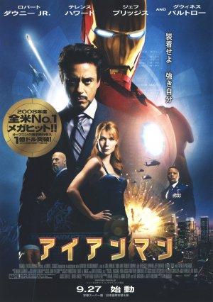 Iron Man 1709x2424