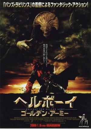 Hellboy II: The Golden Army 1722x2439