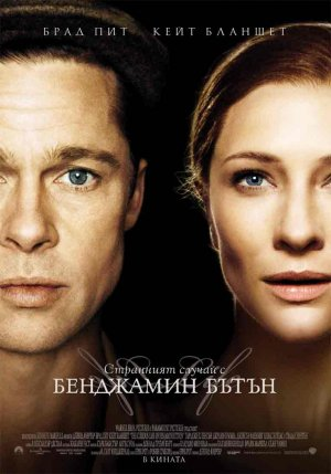The Curious Case of Benjamin Button 768x1098