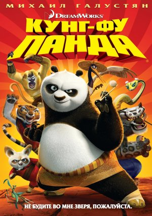 Kung Fu Panda 1528x2162