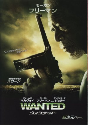 Wanted 1146x1600