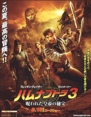The Mummy: Tomb of the Dragon Emperor 1036x1332