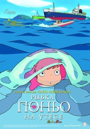 Ponyo: Das grosse Abenteuer am Meer 800x1138