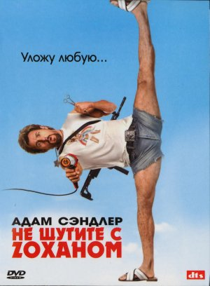 You Don't Mess with the Zohan 1619x2202
