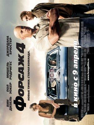 Fast & Furious 3762x5000
