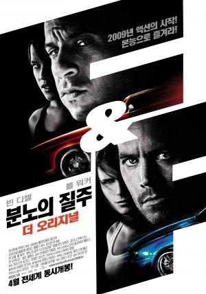 Fast & Furious 2014x2870
