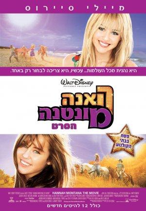 Hannah Montana: The Movie 700x1014