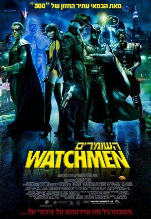 Watchmen 700x1015
