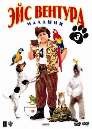 Ace Ventura: Pet Detective Jr. 360x506