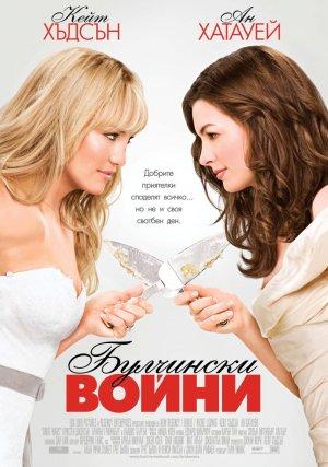 Bride Wars - La mia migliore nemica 850x1209