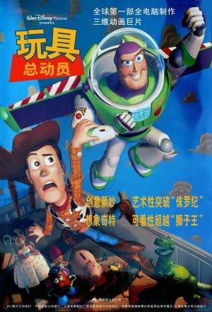 Toy Story 1250x1832