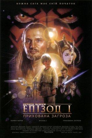Star Wars: Episodio I - La amenaza fantasma 800x1200
