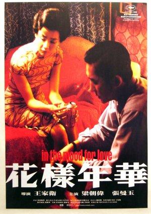 Faa yeung nin wa 1381x1951