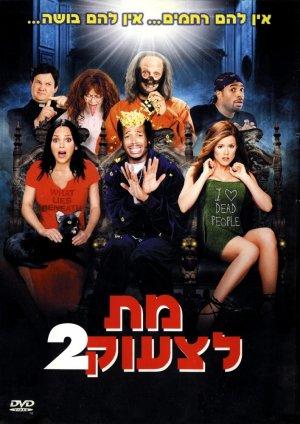 Scary Movie 2 707x1000