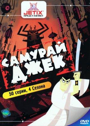 Samurai Jack 1577x2193