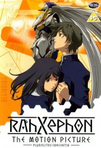 RahXephon: The Motion Picture - Pluralitas Concentio poster