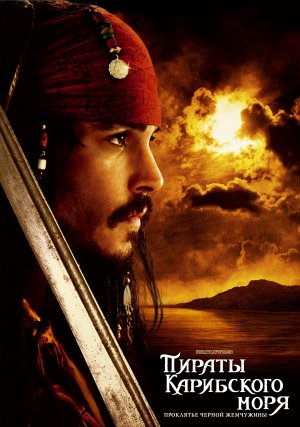 Pirates of the Caribbean: The Curse of the Black Pearl 2066x2941