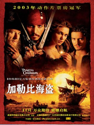 Pirates of the Caribbean: The Curse of the Black Pearl 808x1071