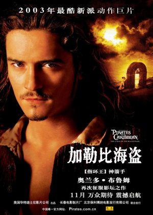 Pirates of the Caribbean: The Curse of the Black Pearl 750x1049