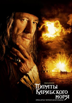 Pirates of the Caribbean: The Curse of the Black Pearl 1850x2634