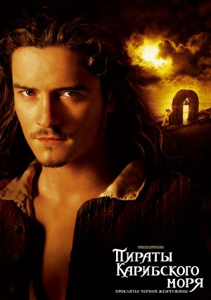 Pirates of the Caribbean: The Curse of the Black Pearl 2067x2942