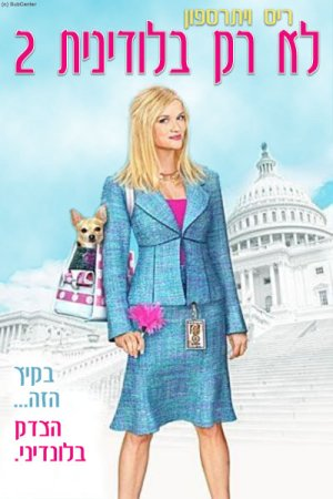 Legally Blonde 2: Red, White & Blonde 400x600