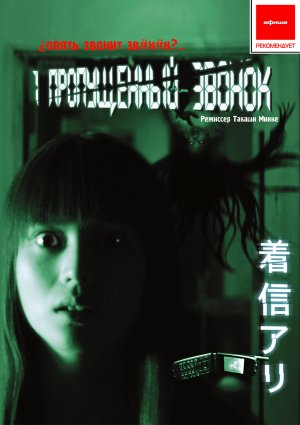 One Missed Call 1525x2161