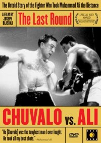 The Last Round poster