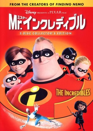 The Incredibles 1000x1400