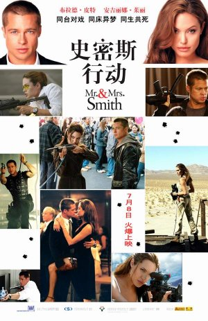 Mr. & Mrs. Smith 600x926
