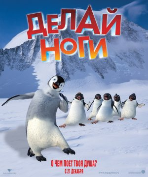 Happy Feet 2500x3000