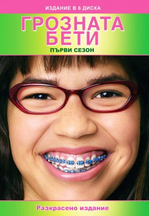 Ugly Betty 1520x2205
