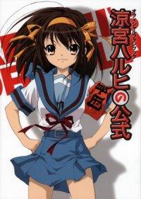 Suzumiya Haruhi no yûutsu poster
