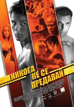 Never Back Down 750x1088