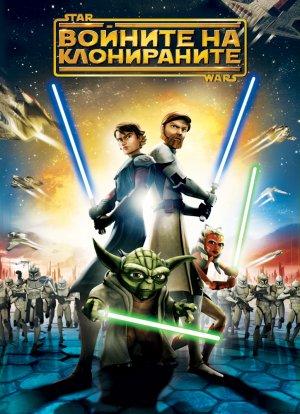 Star Wars: The Clone Wars 724x1000