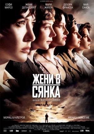 Female Agents - Geheimkommando Phoenix 768x1090